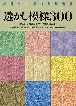 Knitting Pattern Stitch Library : Fluffbuff: Stitch Library